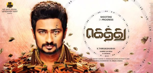 Gethu,tamil movie Gethu,Gethu movie pics,Gethu movie stills,Udhayanidhi Stalin,actor Udhayanidhi Stalin,Udhayanidhi Stalin in Gethu movie,Gethu movie pictures