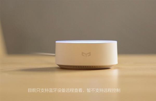 Yeelight smart speaker