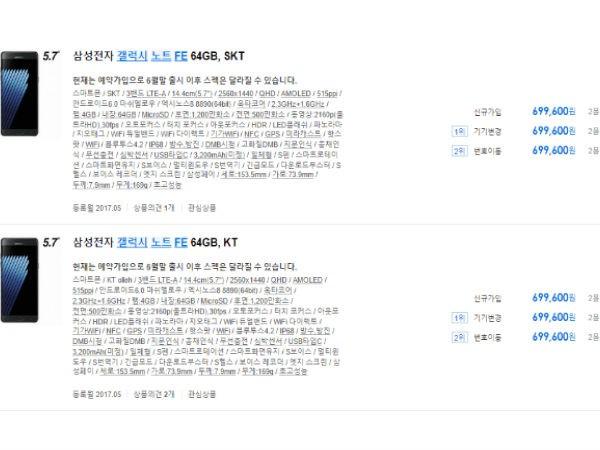 Galaxy Note 7R price details