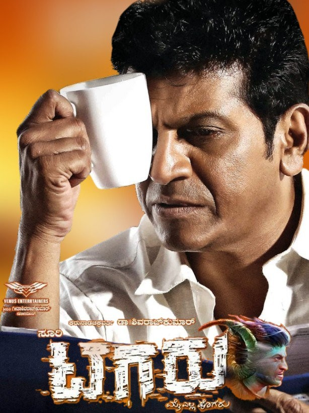 Shiva Rajkumar,Manvitha,Bhavana,Tagaru,Tagaru pics,Tagaru images,kannada movie,Tagaru poster,Tagaru wallpaper