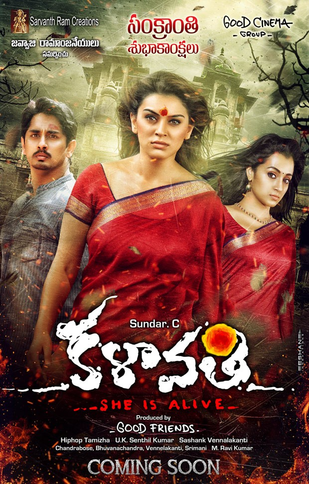 Siddharth,Sundar C,Trisha,Hansika Motwani,Poonam Bajwa,Kalavathi Movie first look,Kalavathi Movie first look poster,Kalavathi first look,Aranmanai 2,Aranmanai 2 in telugu,Aranmanai 2 as Kalavathi