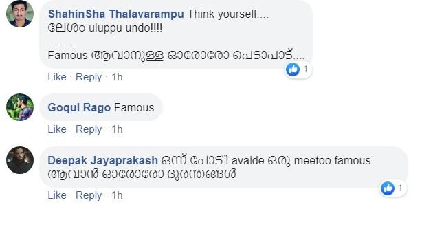 Revathy Sampath Siddique