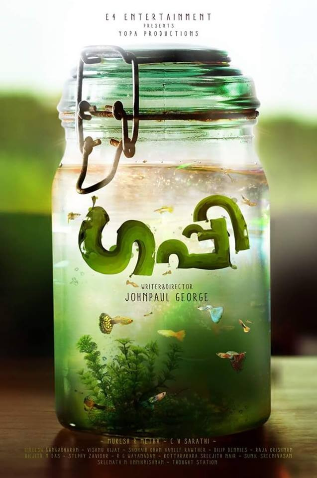 Guppy,guppy first look,tovino thomas,tovino thomas movies,tovino thomas upcoming movies,tovino thomas in guppy,tovino thomas in guppy movies