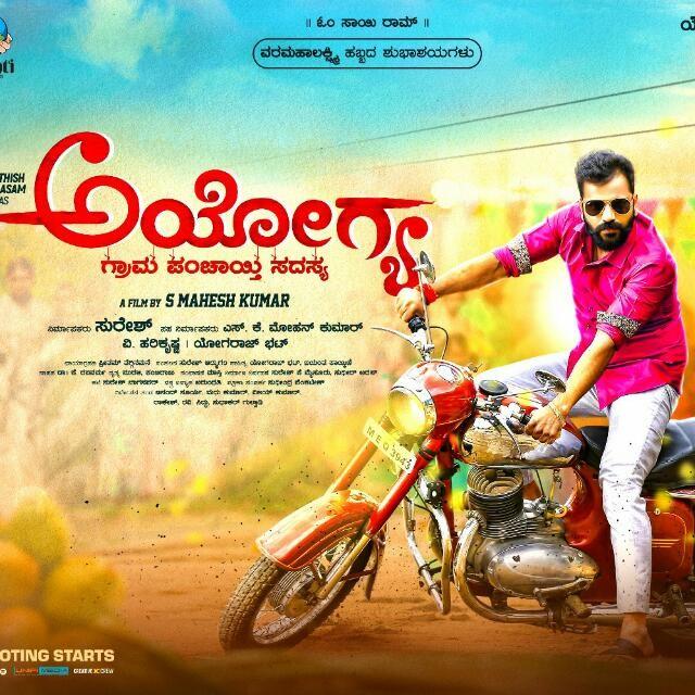 Sathish Ninasam,Ayogya movie poster,Ayogya poster,Kannada movie Ayogya,Chikkanna,Saritha,Rangayana Raghu,Ravishankar