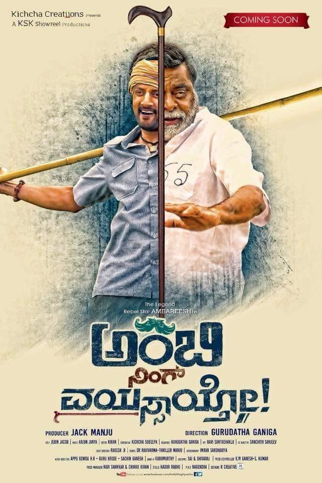 Ambi Ning Vayassaytho,Ambi Ning Vayassaytho audio,Ambi Ning Vayassaytho music,Ambareesh,Sudeep,Ambareesh and Sudeep,Ambi Ning Vayassaytho movie poster,Ambi Ning Vayassaytho poster
