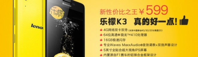 Lenovo Launches Redmi 1S-Challenger K3 Le Lemon In China; Specs and Features Compared