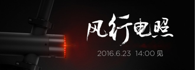 Xiaomi smart bike teaser