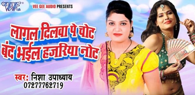 Bhojpuri song Nisha Upadhyay