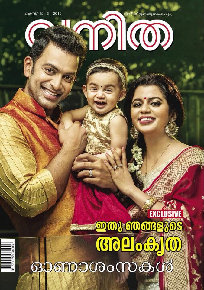 Prithviraj daughter photo,prithviraj daughter name,prithviraj's kid photo,Supriya menon,alankrita menon