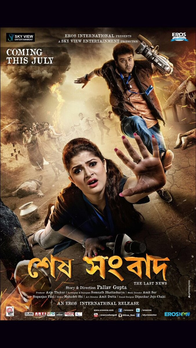 Sesh Sangbad,Srabanti Chatterjee,Sujoy Ghosh,Swarnava Sanyal,Mousumi Chatterjee,Sesh Sangbad movie poster,Sesh Sangbad first look,Sesh Sangbad first look poster,Sesh Sangbad poster