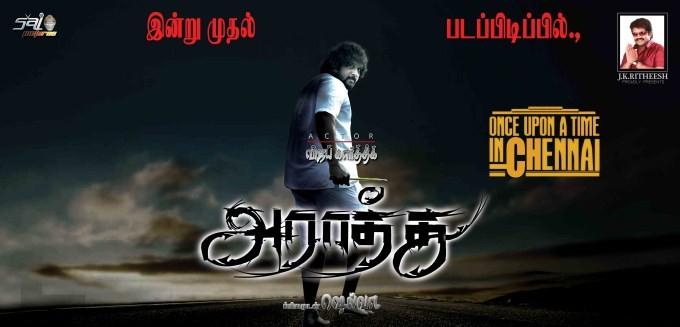 Araathu,tamil movie Araathu,Araathu movie stills,Araathu movie pics,tamil movie Araathu pics
