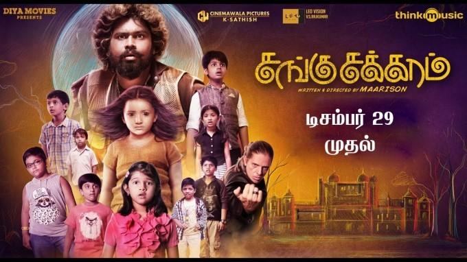 Dhilip Subbarayan,Gheetha,Sangu Chakkaram,Sangu Chakkaram release poster,Sangu Chakkaram review,Sangu Chakkaram movie review
