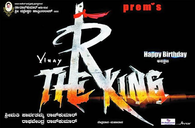 R The King,kannada movie R The King,R The King pics,R The King stills,Vinay Rajkumar,Vinay Rajkumar in r the king,actor Vinay Rajkumar,Vinay Rajkumar pics