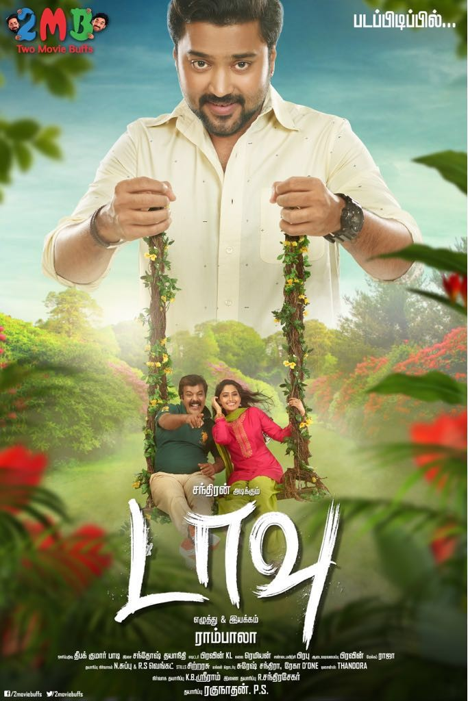 Daavu,Daavu poster,Tamil movie,Tamil movie poster,Reba Monica John,Chandran,Chandran upcoming movie
