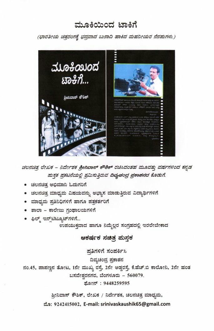 Mookhi Inda Talkiege,Mookhi Inda Talkiege book,Srinivas Kaushik,Srinivas Kaushik's Mookhi Inda Talkiege
