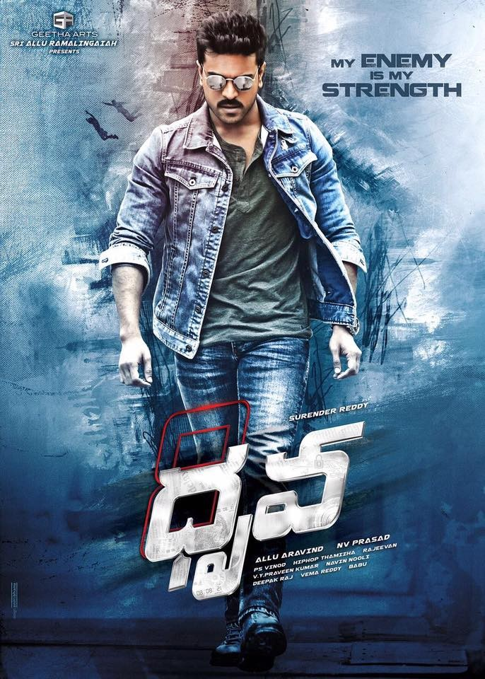 Ram Charan,Ram Charan's Dhruva First Look poster revealed,Dhruva First Look poster revealed,Dhruva First Look poster,Dhruva poster,Dhruva First Look,Telugu movie Dhruva