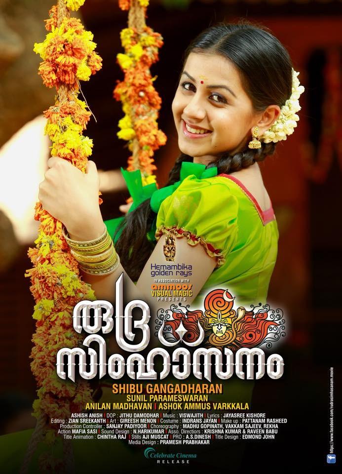 Rudrasimhasanam,Rudrasimhasanam audio launch,Suresh gopi,Kaniha,Nikki Galrani