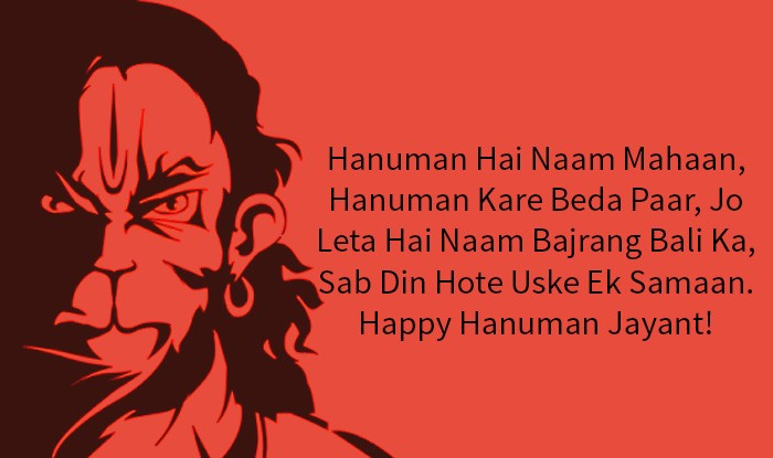 Hanuman Jayanti,hanuman jayanti 2018,Hanuman Jayanti greetings,Hanuman Jayanti messages,Hanuman Jayanti WhatsApp msgs,Hanuman Jayanti quotes,Hanuman Jayanti sms,Hanuman Jayanti pics,Hanuman Jayanti images
