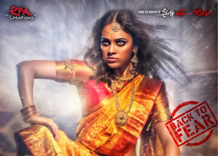 Prema Katha Chitram 2 first look