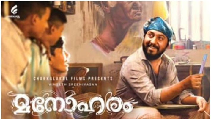 Vineeth Sreenivasan in Manoharam