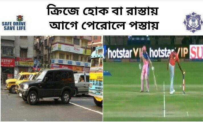 Kolkata Police Ravi Ashwin Jos Buttler