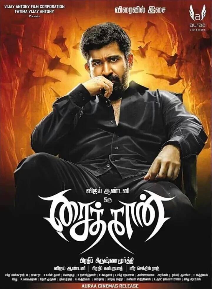 Vijay Antony's Saithan first look poster revealed.