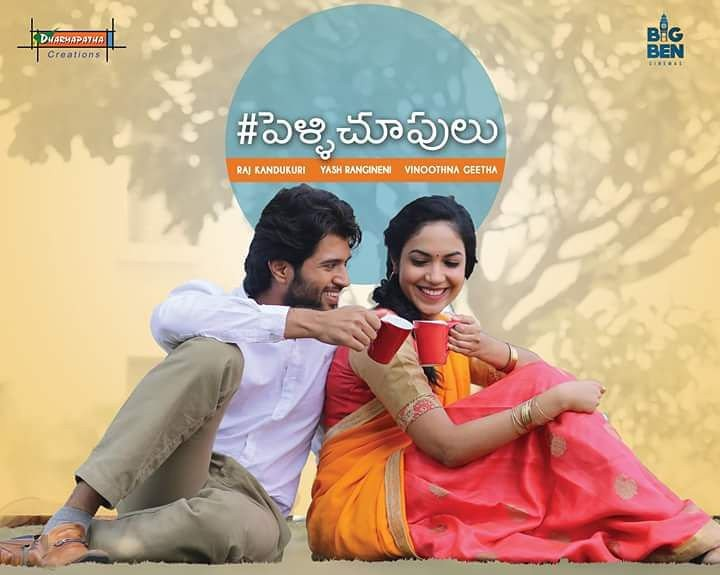 Pellichoopulu is an upcoming romantic-comedy Telugu film written and directed by Tharun Bhascker Dhaassyam and produced by Raj Kandukuri, Yash Rangineni and Vinoothna Geetha. The film stars Vijay Deverakonda and Ritu Varma in the lead role. The cinematography is provided by Nagesh Banell and Ravi Teja Girijala edited the film.