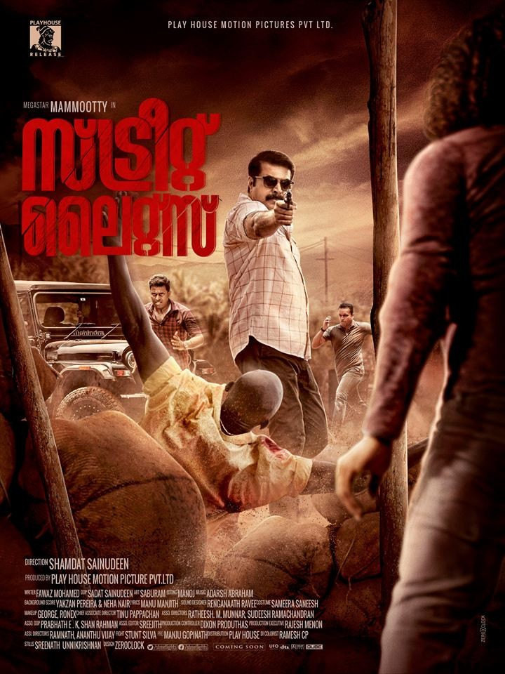 Mammootty,actor Mammootty,Street Lights,Street Lights poster,Street Lights first look,Street Lights first look poster,Street Lights movie poster
