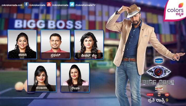 Bigg Boss 4 Kannada: Pratham, Sanjana, Sheethal Shetty, Shalini, Rekha in danger zone