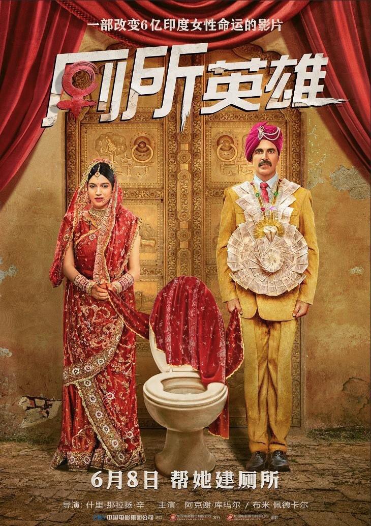 Toilet Hero,Toilet Hero poster,Toilet Hero first look,Toilet Hero in China,Akshay Kumar,Toilet Ek Prem Katha,Toilet Ek Prem Katha in China