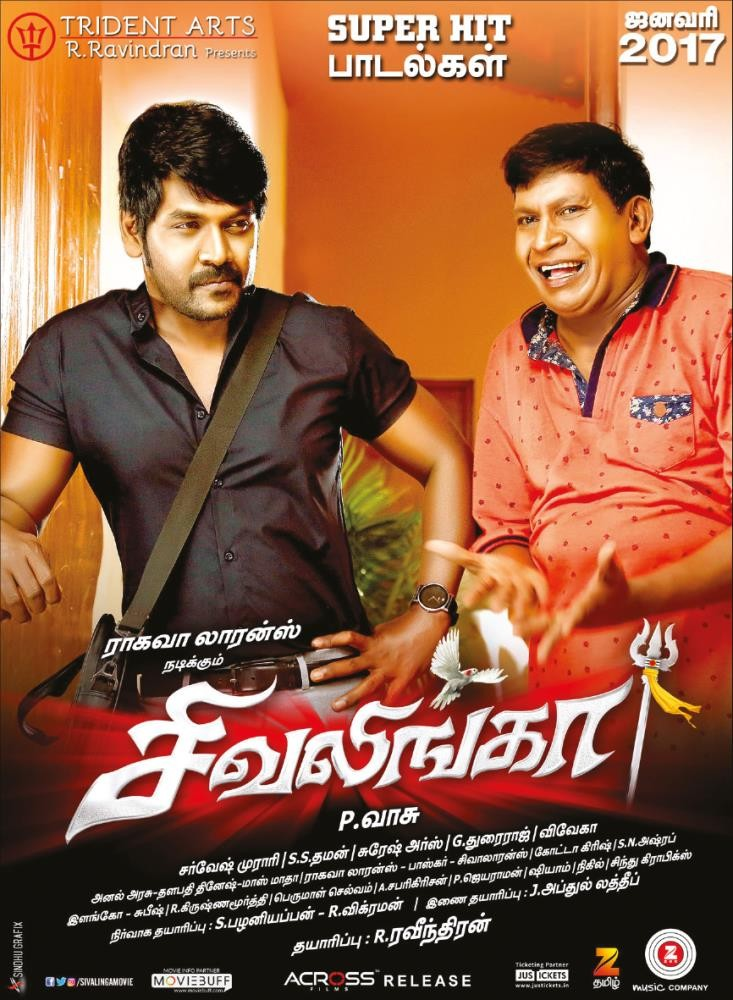 Raghava Lawrence,Sivalinga first look poster,Sivalinga first look,Sivalinga poster,Sivalinga movie poster,Raghava Lawrence new movie,Shivalinga