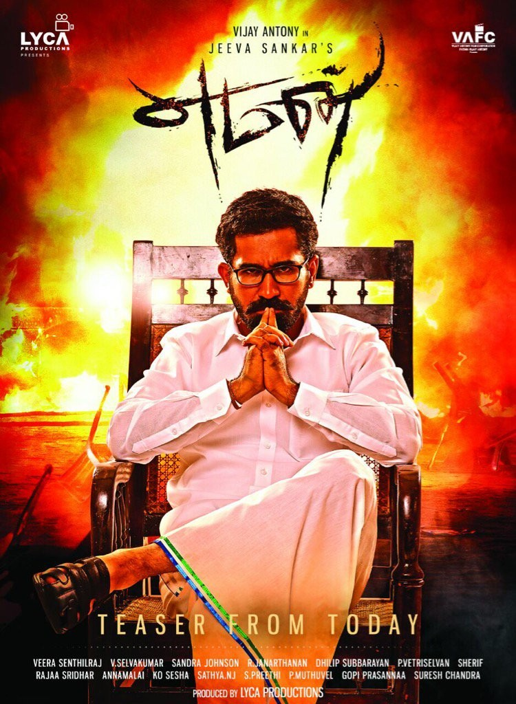 Yeman,tamil movie Yeman,Yeman first look poster,Yeman first look,Yeman poster,Vijay Antony,Vijay Antony new movie,Vijay Antony new film