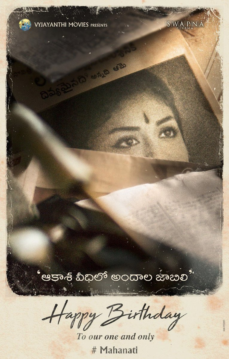 Mahanati,Mahanati poster,mahanati movie,Keerthy Suresh,Keerthy Suresh look in Mahanati,Mahanati first look,Mahanati first look poster,Mahanati movie poster