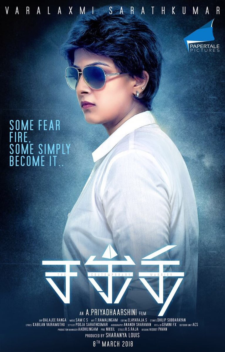 Varalaxmi Sarathkumar,Varalaxmi,Sakthi first look poster,Sakthi first look,Sakthi poster,Sakthi movie poster,Sakthi,tamil movie Sakthi