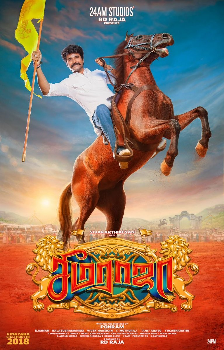 Seema Raja first look,Seema Raja,Seema Raja first look  poster,Seema Raja movie,Seema Raja poster,Seema Raja wallpaper,Sivakarthikeyan,happy birthday Sivakarthikeyan