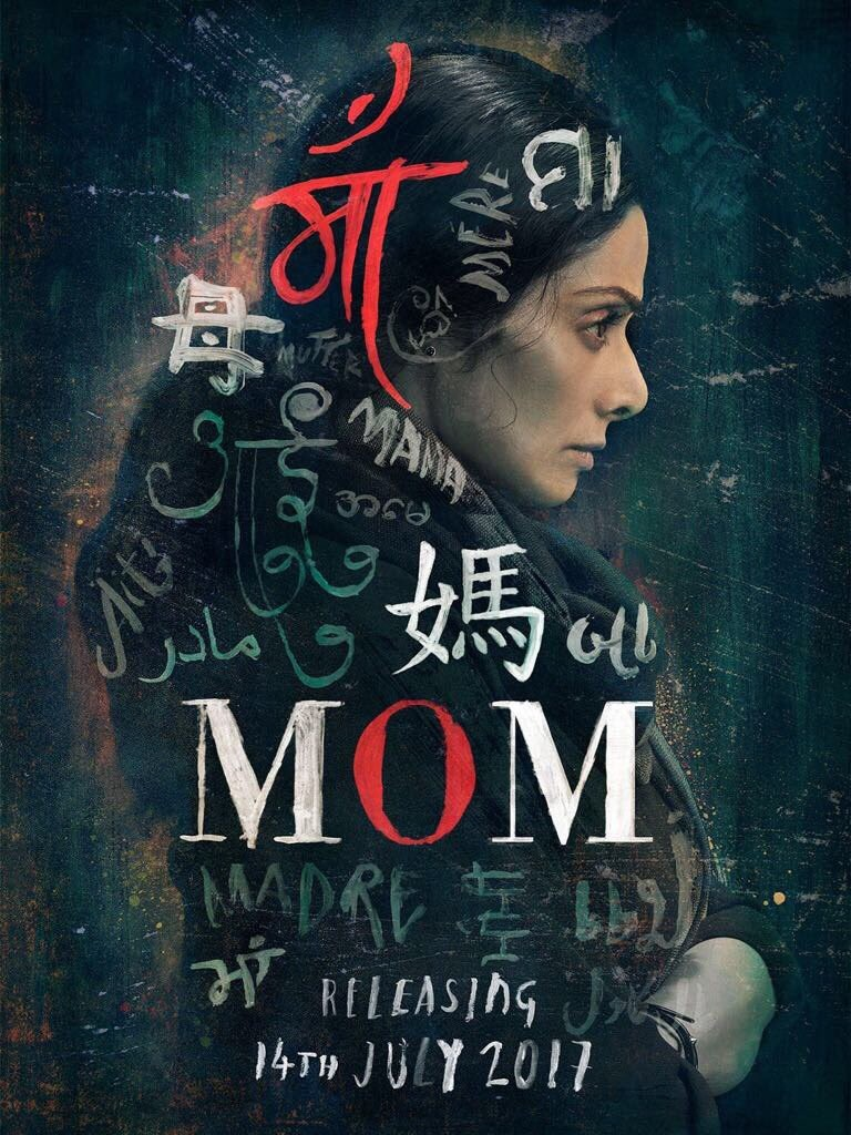 Mom,Mom first look,Mom first look poster,Sridevi's Mom first look,Sridevi,sridevi kapoor,Akshay Khanna,Abhimanyu Singh,Nawazuddin Siddiqui,Bollywood movie Mom,Mom movie pics,Mom movie images,Mom movie photos,Mom movie stills,Mom movie pictures