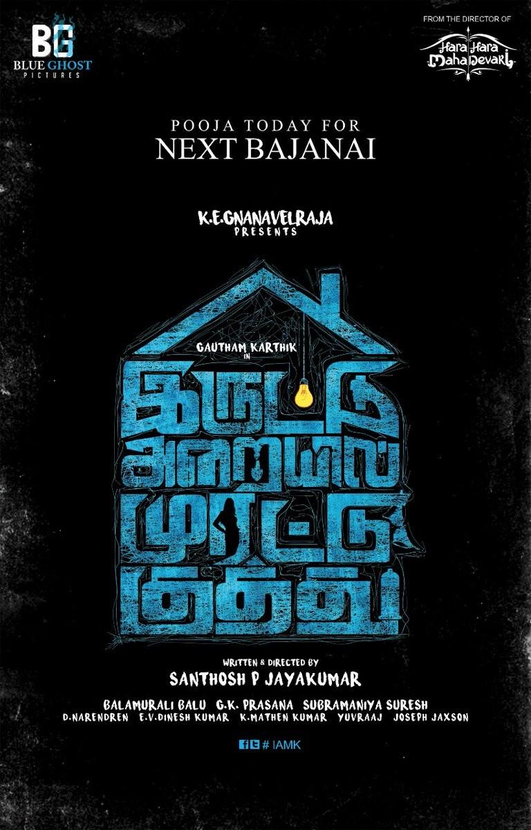 Iruttu Araiyil Murattu Kuthu,Iruttu Araiyil Murattu Kuthu poster,Iruttu Araiyil Murattu Kuthu title poster,Gautham Karthik,Oviya