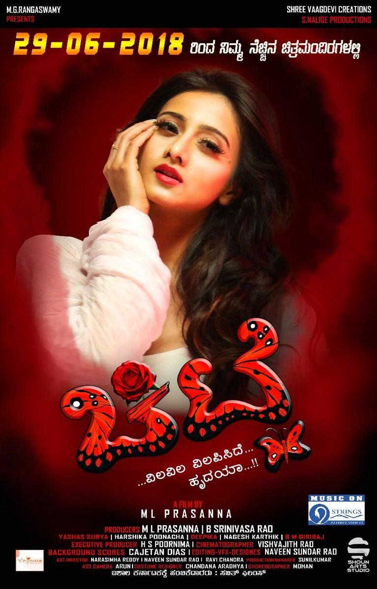 Harshika Poonacha,Harshika Poonacha as Chitte,Chitte,Chitte first look poster,Chitte first look,Chitte poster,Chitte movie poster