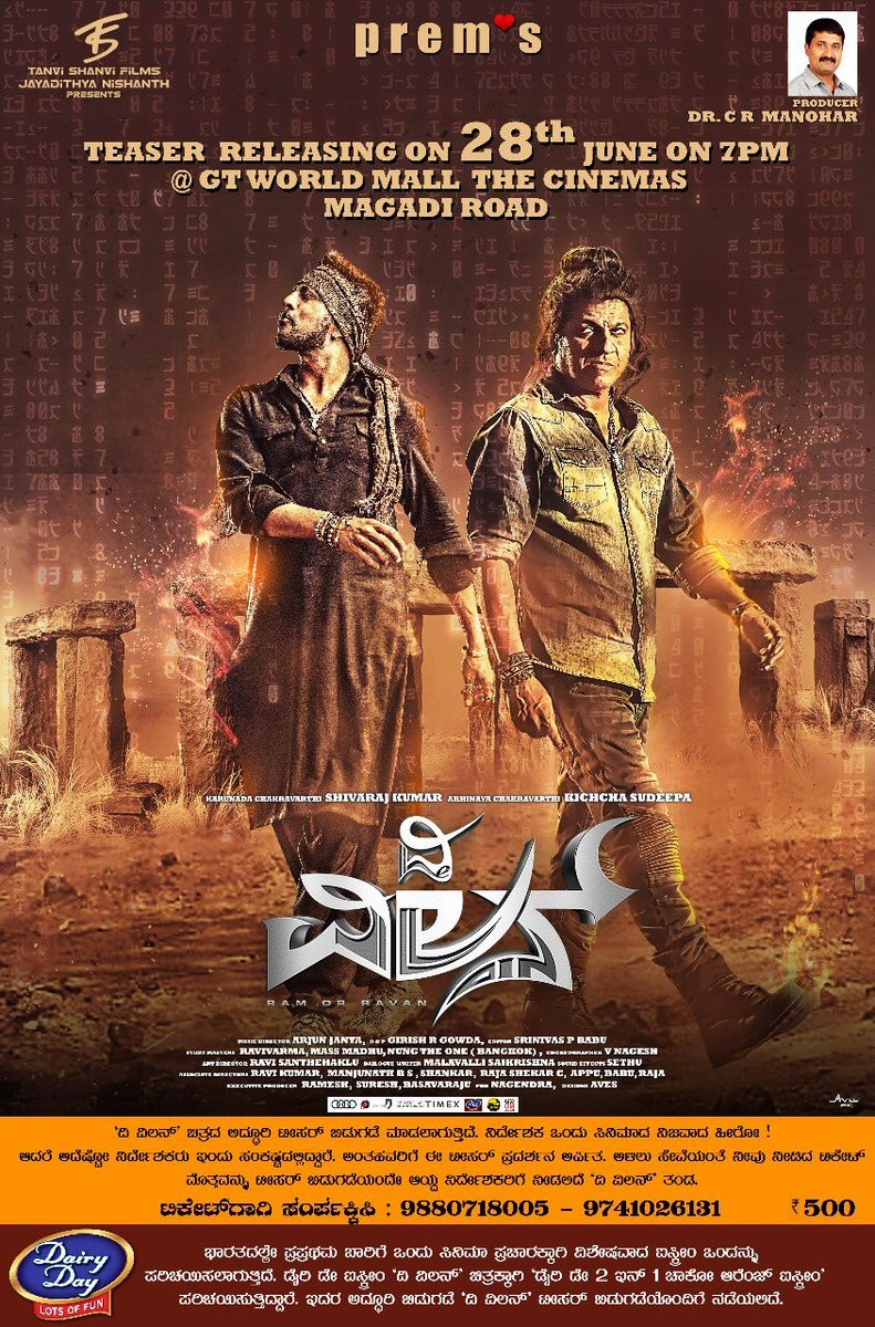 Shiva Rajkumar,Sudeep,Shiva Rajkumar and Sudeep,Amy Jackson,The Villain first look poster,The Villain first look,The Villain poster,The Villain movie poster,the villain first look poster,sudeep villain poster,shivaraj kumar villain first look,kiccha sudee