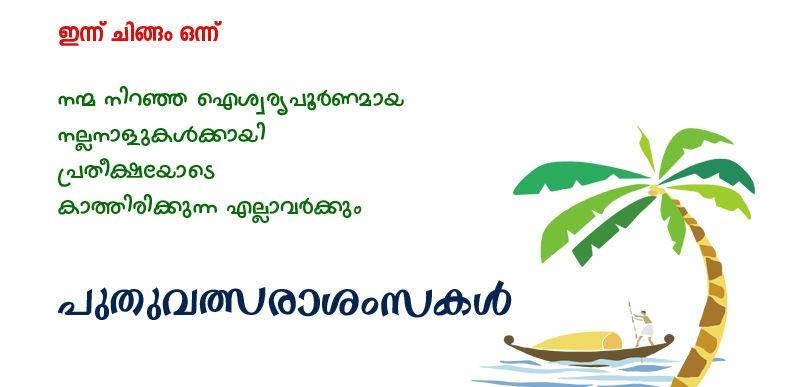 Malayalam New Year,Malayalam New Year 2016,Chingam 1,Chingam 1 2016,chingam 1 greetings,chingam 1 wishes,Chingam 1 quotes,Chingam 1 wishes,Chingam 1 pics,Chingam 1 images,Chingam 1 photos,Chingam 1 stills