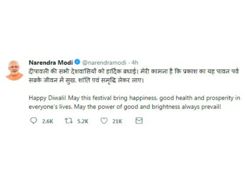 Narendra Modi,Ram Nath Kovind,Rahul Gandhi,Mamata Banerjee,Diwali 2018 Greetings,Diwali 2018 wishes,Diwali 2018 quotes,Diwali 2018 sms