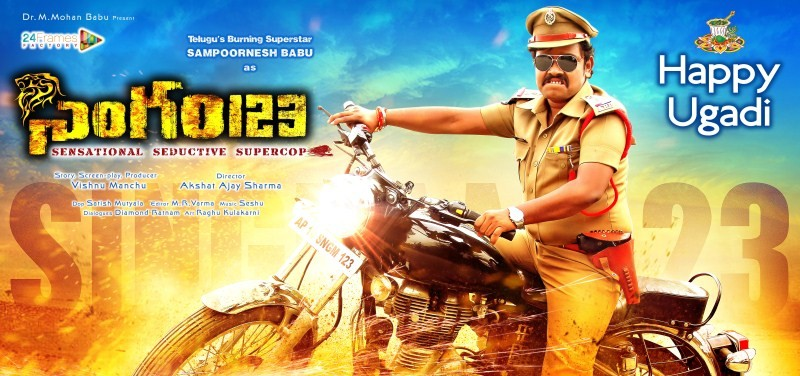 Singham 123,telugu movie Singham 123,Singham 123 poster,Sampoornesh Babu,actor Sampoornesh Babu,Akshat Ajay Sharma,Vishnu Manchu,movir poster,telugu movie poster