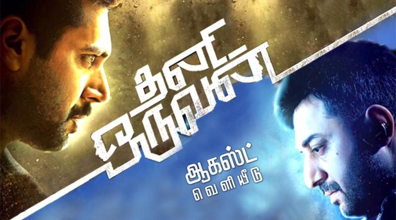 Top 10 Tamil movies of 2015,Top 10 Tamil movies,Top 10 movies of 2015,Kaaka Muttai,Rajathandiram,Uttama Villain,Kuttram Kadithal,Naanum Rowdy Dhaan,Trisha Illana Nayantara,Thani Oruvan
