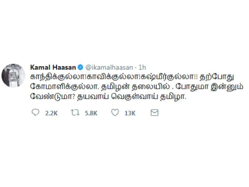 Kamal Hassan,Kamal Hassan on AIADMK factions,AIADMK factions,AIADMK Merger,AIADMK,K. Palaniswami,Panneerselvam