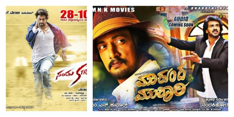 Happy Ending Box Office Prediction Opening Collection