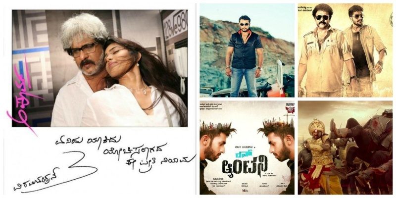 Sandalwood 2016: Top 5 Kannada flop movies of the year