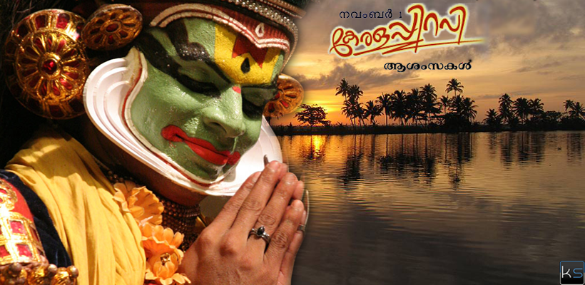 Happy Kerala Piravi 2016