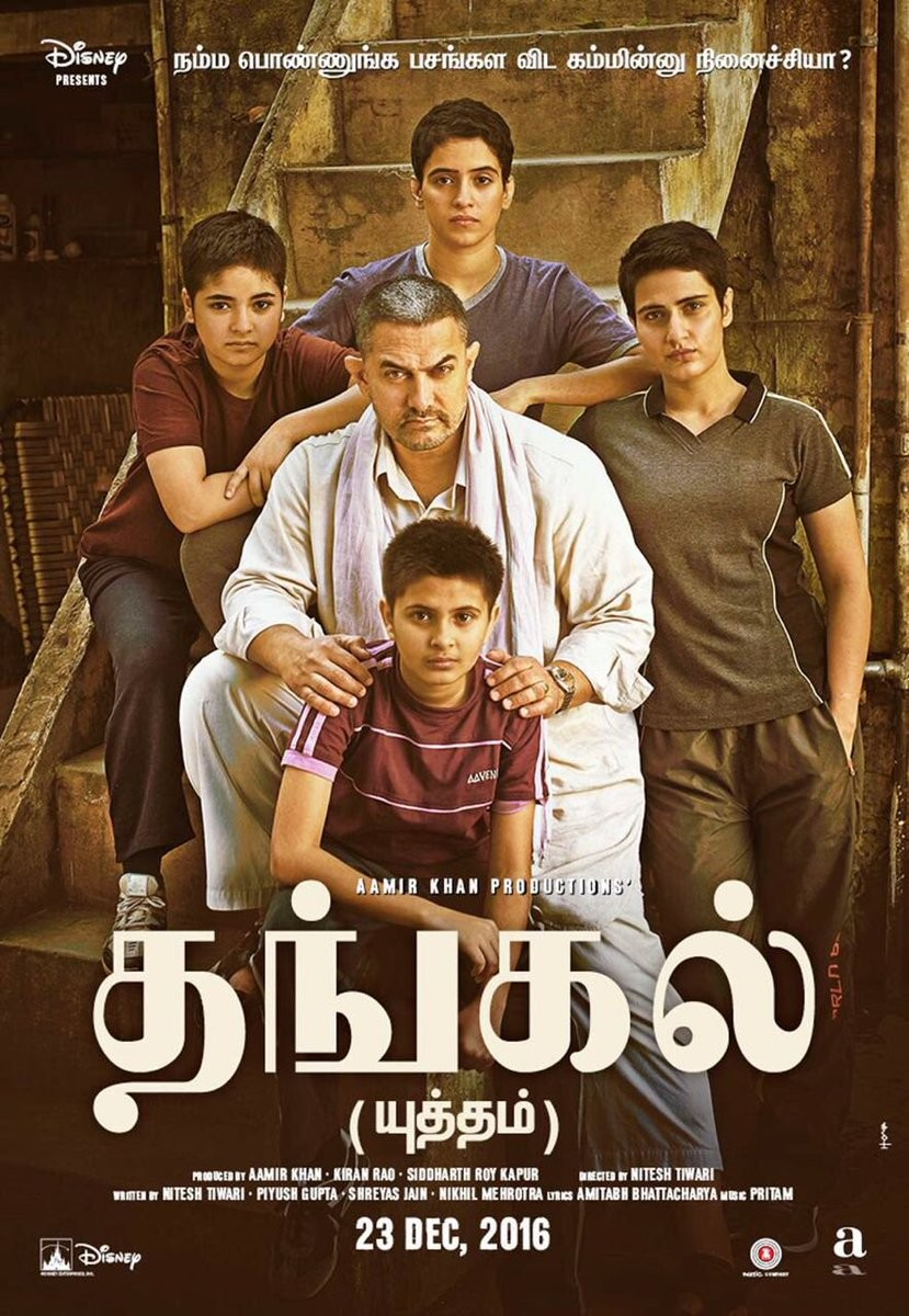 Aamir Khan,Aamir Khan Dangal,Dangal poster,Dangal tamil poster,Dangal telugu poster,Dangal movie poster,Kiran Rao,Siddharth Roy Kapur,Dangal pics,Dangal images,Dangal photos,Dangal stills,Dangal pictures