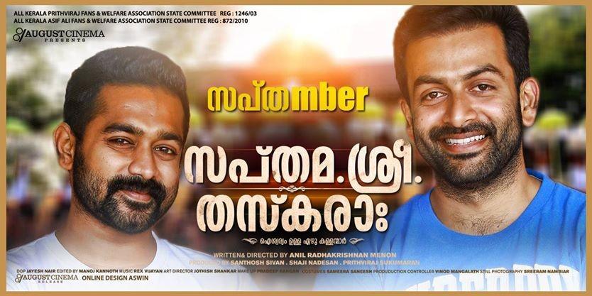sapthamashree thaskaraha full movie download hds