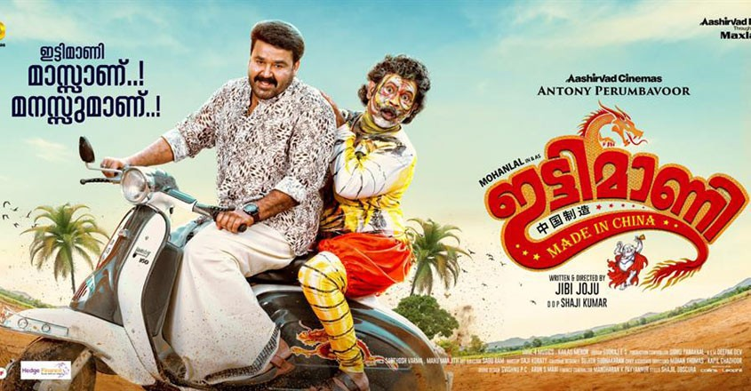 Malayalam latest movie Download Ittymaani: Made In China 2019 Full Movie